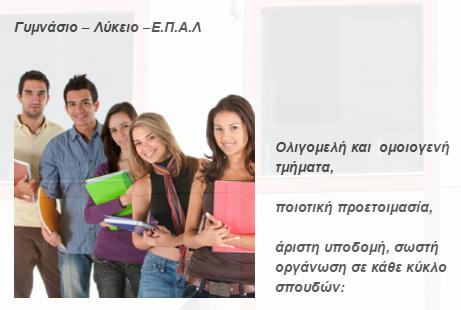 Γυμνάσιο - Λύκειο - Ε.Π.Α.Λ.